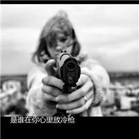 是谁在你心里放冷枪