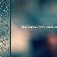 如果,你是一滴雨多好,在你飘洒的时候,我会迎向你