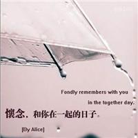 怀念和你在一起的日子