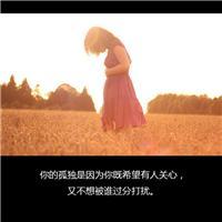 你的孤独是因为你既希望有人关心,又不想被谁过分打扰