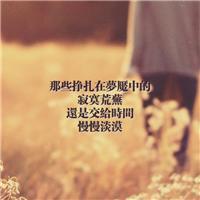女人切记:凡事看淡些,心放开一点,相信一切都会慢慢变好。