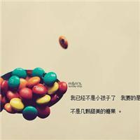 我已经不是小孩子,我要的是一辈子!不是几颗甜美的糖果