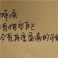 有喜有悲才是人生,有苦有甜才是生活。