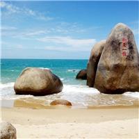 天涯海角石头图片