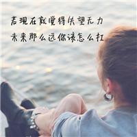 若现在就觉得失望无力,未来那么远你该怎么扛