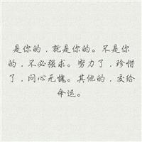 闹心的句子 闹心话一段话 安慰人闹心的话