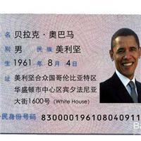 身份证正反照片大全 身份证正反面清晰照片