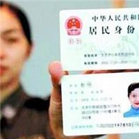 手持身份证正反面照片 手身份证照片大全图片