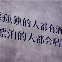 伤感图片_漂泊人生的字与图片