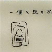 一个人,一个人玩手机,一个人说话,一个人看书看流泪