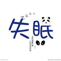 深夜失眠图片带字图片