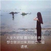 人生太短暂,喜欢就去表白,想念就说出来,别给自己留遗憾.