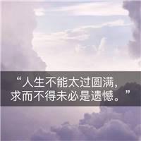 人生不能太过圆满,求而不得未必是遗憾.