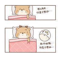 可我真的不想起床呀