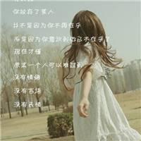 现在才懂,原来一个人可以难过到,没有情绪,没有言语,没有表情