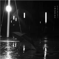 一个人的下雨天