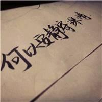 手写文字 摘录 古风 情感 短句