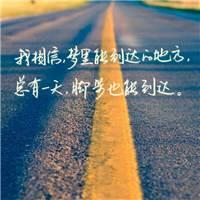 伤感图片_总有一段路要靠自己走.#公路#风景