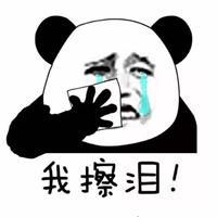 流泪表情#手绘