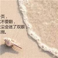 人一旦决定离开你,说什么都是多余的;#海边#文字控