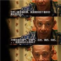 世界上最幸福的事,就是能找到个喜欢你真实面目的人.#老人#影视