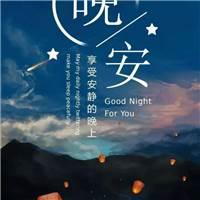 ,发朋友圈晚安正能量图片带字#晚安#风景#文字控