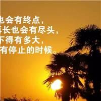 心情低落发朋友圈的说说句子#文字控#夕阳